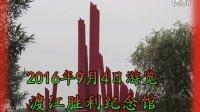 渡江胜利纪念馆