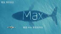 直面小米Max 两分钟带你看完魅蓝Max发布会  [大咖·LIVE]