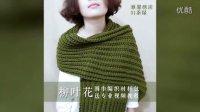柳叶花围巾的织法 雅馨绣坊围巾编织视频第3集