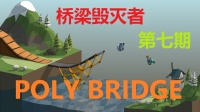 《Ploy Bridge》土豆工程师造桥 #7到极限了