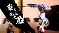 【虾米大模王】第二期:你根本不是高达!MC七剑能天使拔剑战群雄!