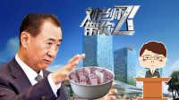 刘老师带你飞:请喝下国民公公这碗价值一亿元的心灵鸡汤