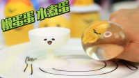 白白侠食玩秀:台湾食玩 懒蛋蛋水煮蛋