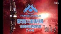 《家园1代重制版》-任务流程解说-E3-卡德什星云