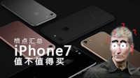 iPhone 7值不值得买 苹果新机槽点汇总