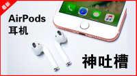 【果粉堂】苹果AirPods 无线耳机  神吐槽 是否值得入手?