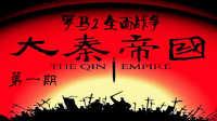 【幽灵】罗马2《大秦帝国》#01 强弓硬弩带甲百万 远赴西征!