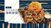 【日日煮】厨访 - 地中海碳烤海鲜拼盘