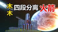 木木《废品机械师》四段分离火箭发射回地球
