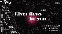 【小小指弹教程】郑成河系列指弹教学第一期,River flows in you 第二部分