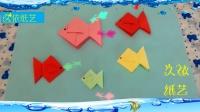 《久依纸艺》折纸教程 - 金鱼墙饰