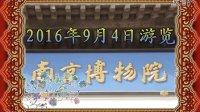 游览南京博物馆