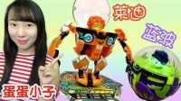 【新魔力玩具学校】蓝波 莱迪 蛋蛋小子酷玩变形 魔幻车神
