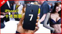 【果粉堂】iPhone7+7plus 全面评测+十大新功能解析 钢琴黑