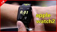 【果粉堂】苹果 apple watch2 上手 iwatch2已经供不应求