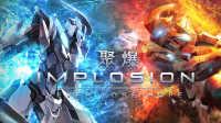【子泣解说】聚爆lmplosion·连攻略两大boss·拯救人类!EP3