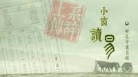 《系辞上传》第三集:吉凶之道