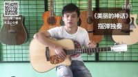 【黑皮吉他屋】《美丽的神话》吉他独奏指弹教学 Part1