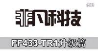 FF433-TR1非凡mini 433升级教程