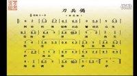 潮曲(曲牌): 刀兵偈(香花板)