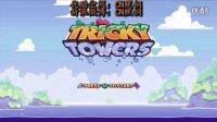 [CN黑钢]TrickyTowers 难死塔,另类的叠方块