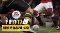 【一球】 FIFA 17 教程 新增动作按键指南 PS/XBOX