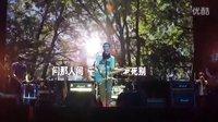 2016东海音乐节 在木星 朴树