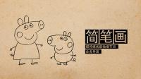 『简笔画』小猪乔治与小猪佩奇 001
