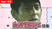 [血型说明书] 09 吴智昊查处酒驾发生的事