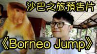 《Borneo Jump》沙巴之行- 预告片
