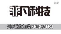 天9遥控加装FF433-TR1 MINI高频头教程