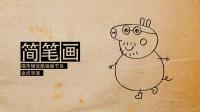 『简笔画』猪爸爸与小猪佩奇 002