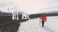 《带你闯北极》VR宣传片