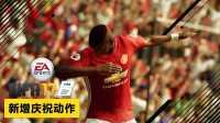 【一球】 FIFA17 教程 新增庆祝动作按键指南 PS/XBOX