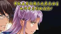 诸神的紫菜包饭 06