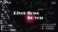 【小小指弹教程】郑成河系列指弹教学第一期,River flows in you 第三部分