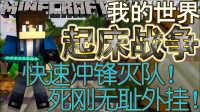 【筱峰解说】我的世界起床战争——快速冲锋灭队!死刚无耻外挂! Minecraft服务器小游戏