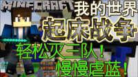 【筱峰解说】我的世界起床战争——轻松灭三队!慢慢虐蓝! Minecraft服务器小游戏