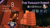Minecraft - 暮色森林探索日记 Charper.8 守望者的风车塔