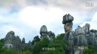 第九集:奇境石林