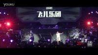 4GridFilms大影四格《厦门垦丁泡泡音乐节》MV