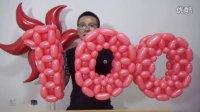 027水晶气球 气球造型数字100