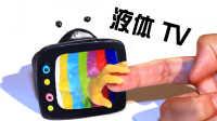 DIY液体迷你电视与软软的手!疗愈系 万圣节玩具史莱姆