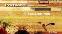 《Pro Tools11教程》01 PC 與 MAC 的快速鍵差異