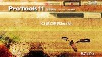 《Pro Tools11教程》02 建立新的Session