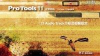 《Pro Tools11教程》21 Audio Track介紹及相關設定