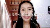 Miss陆小兔-开学季平价美妆品推荐&抽奖