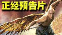 【正经预告片】封神传奇之太阳鸟杯殷商好雷人