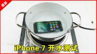 【果粉堂】iPhone7 磨砂黑 沸腾滚水测试 生存挑战