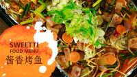 【微体兔菜谱】酱香烤鱼